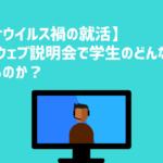 【コロナウイルス禍の就活】企業はウェブ説明会で学生のどんなところを見てるのか?【ウェブセミナー】