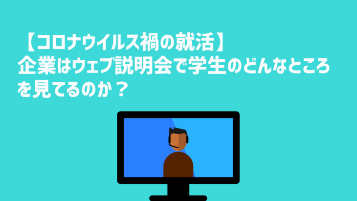 webseminar3