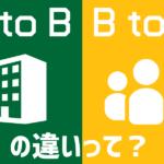 B to CとB to Bの企業の違いは?